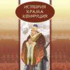 История храма Конфуция