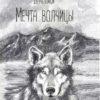Мечта волчицы