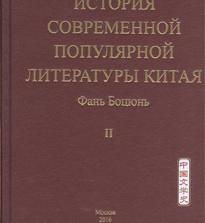 История современной популярной литературы Китая (Том II)