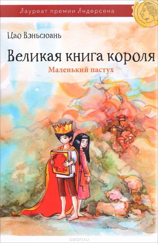 Великая книга короля. Маленький пастух