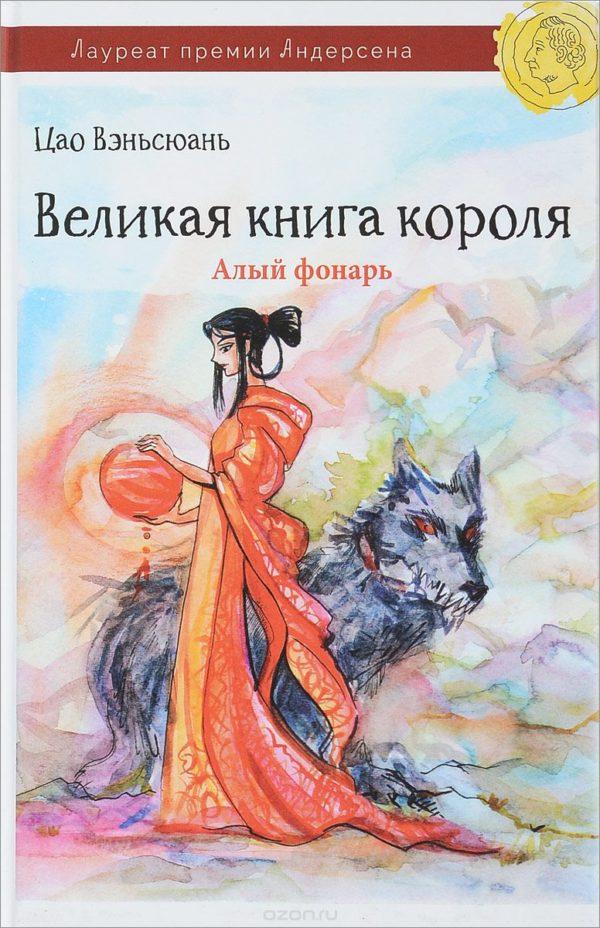 Великая книга короля. Алый фонарь