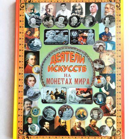 Деятели искусств на монетах мира