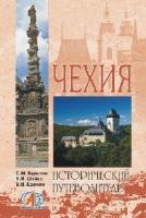 Чехия: путешествие за здоровьем