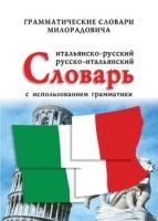 Итальянско-русский