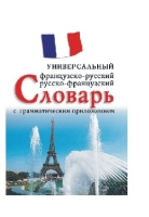 Французско-русский