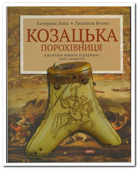 Козацька порохівниця
