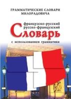 Франко-русский