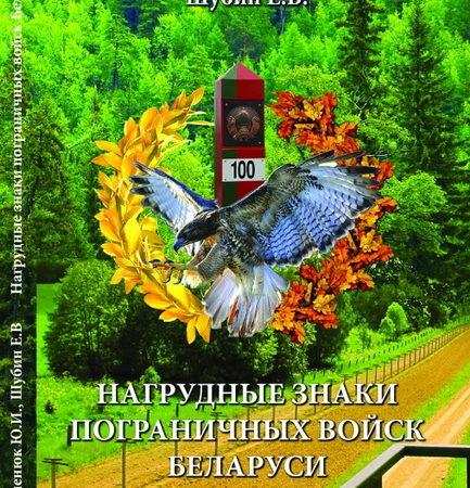 Нагрудные знаки пограничных войск Беларуси