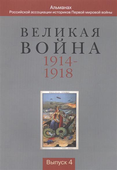 Великая война 1914-1918. Вып. 4