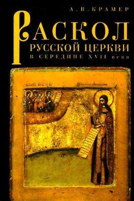 Раскол русской Церкви в середине XVII в.