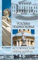 Усадьбы Подмосковья. История