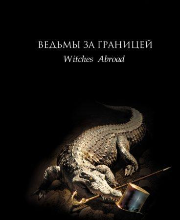 Ведьмы за границей