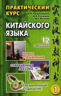 Практический курс китайского  языка. 2018 Т. 1?2+CD