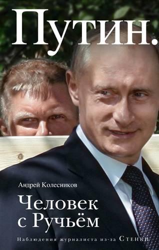 Предотвращенный Армагеддон. Распад Советского Союза