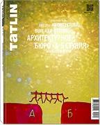 "Tatlin Mono №48 Архитектурное бюро ""А-Б студия"" 1992-2016"