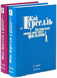 Авторская энциклопедия фильмов в 2 т.