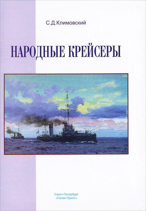 Народные крейсеры. Летопись службы 1901-1964