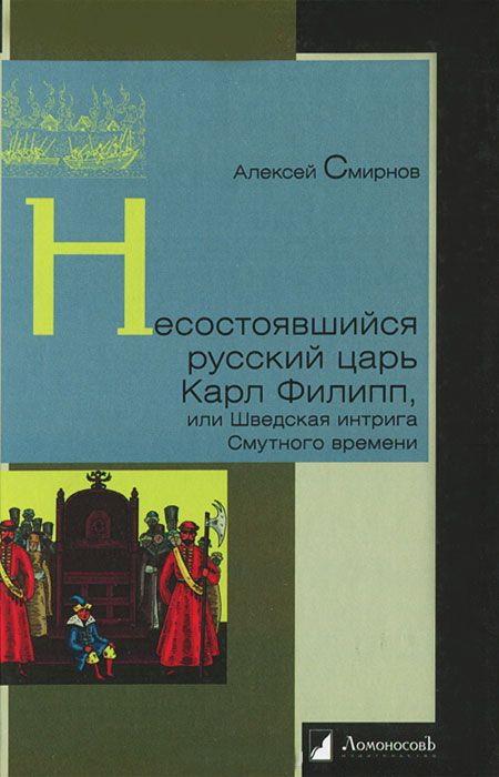 Несостоявшийся русский царь Карл Филипп