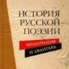 История русской поэзии. Модернизм и Авангард