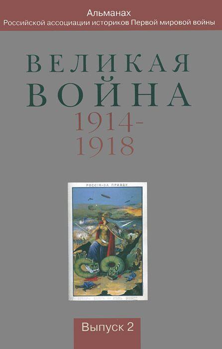 Великая война 1914-1918. Вып. 2