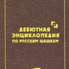 Дебютная энциклопедия по русским шашкам.Том 5.
