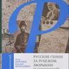 Русские гении за рубежом. Зворыкин и Сикорский. Биографии изобретателя телевидения и гениального авиаконструктора