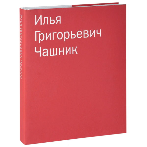 Илья Чашник.Каталог собрания