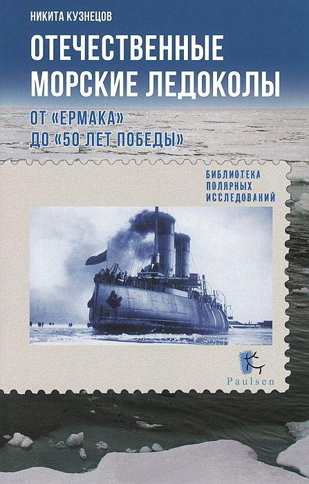 """Отечественные морские ледоколы.От """"Ермака"""" до """"50 лет победы"""""""