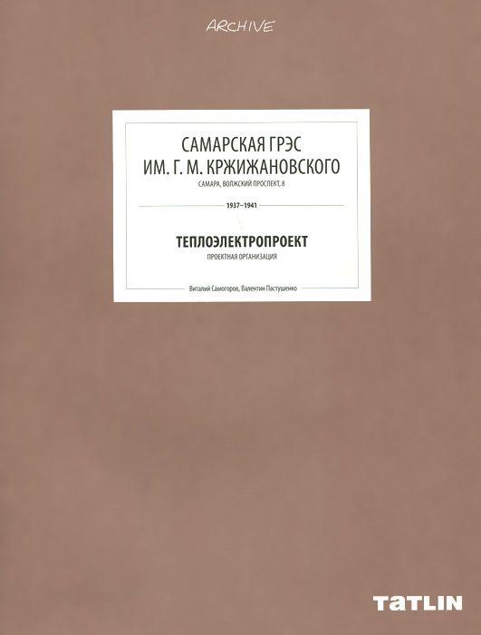 Самарская ГРЭС им.Г.М.Кржижанского
