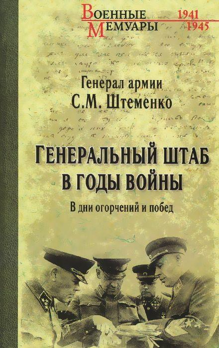 Генеральный штаб в годы войны. В дни огорчений и побед. Книга 1