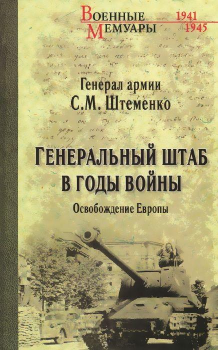 Генеральный штаб в годы войны. Освобождение Европы Книга 2