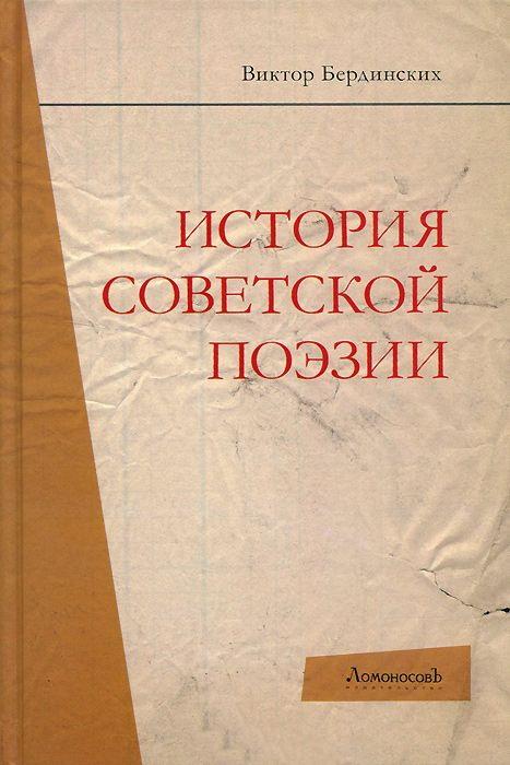 История советской поэзии