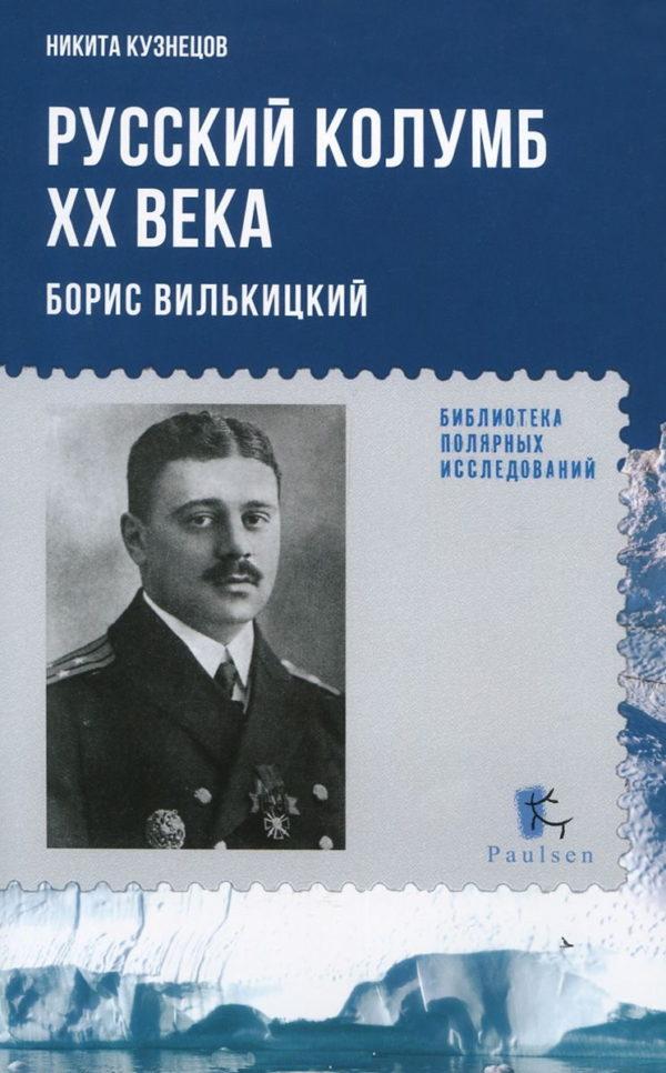 Русский Колумб ХХ века.Борис Вильницкий