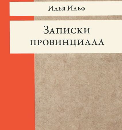 Записки провинциала.Фельетоны