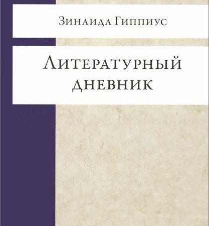 Литературный дневник. Гиппиус