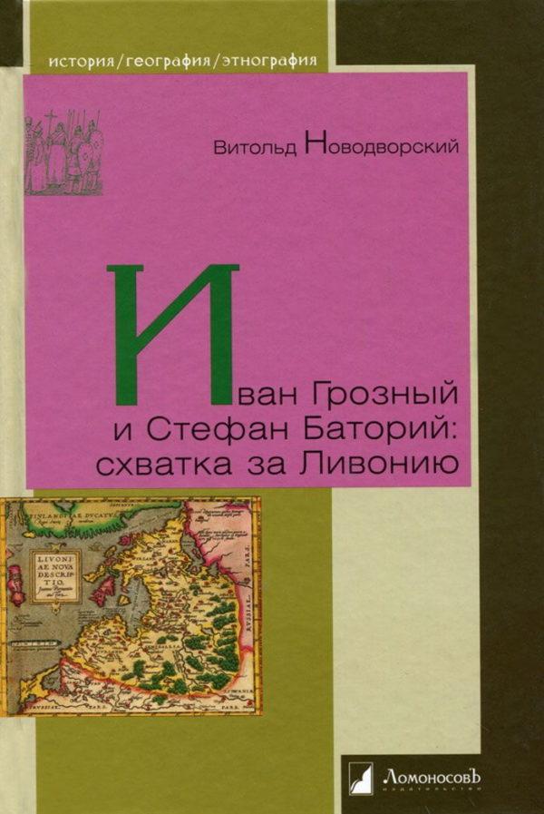 Иван Грозный и Стефан Баторий: схватка за Ливонию