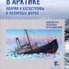Затонувшие в Арктике.Аварии и катастрофы в полярных морях