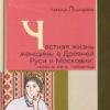 Частная жизнь русской женщины XVIII