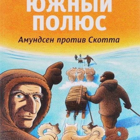 Южный полюс.Амундсен против Скотта