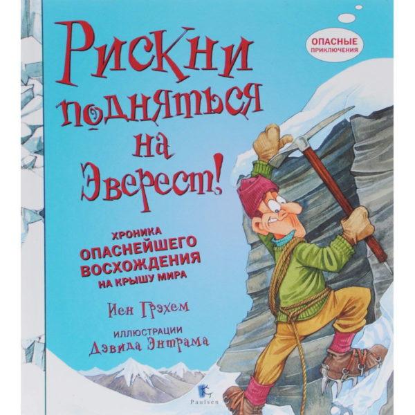 Рискни подняться на Эверест! Хроника опаснейшего восхождения на крышу мира