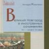 Великий Новгород в инстранных сочинениях XV-ХХ века