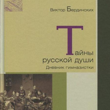 Тайны русской души.Дневник гимназистки