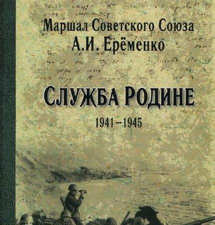 Служба Родине 1941-1945