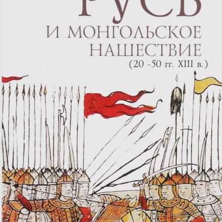 Русь и монгольское нашествие (20-50 гг.XIII в)
