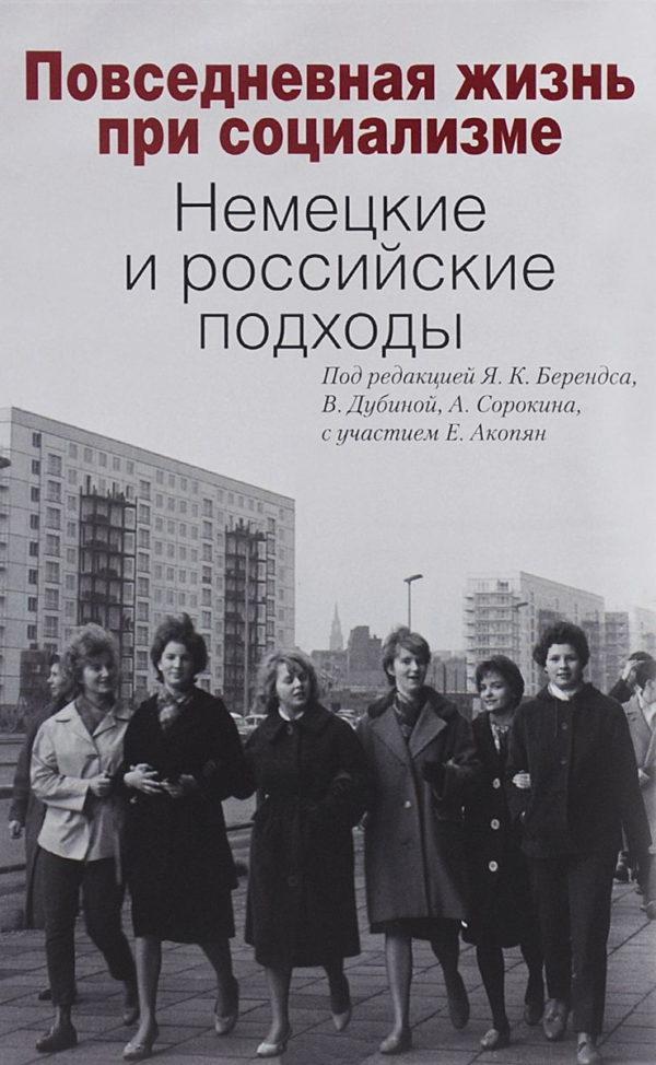 Повседневная жизнь при социализме.Немецкие и российский подходы