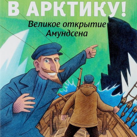 В Арктику!Великое открытие Амундсена