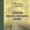Записки военного коменданта Берлина