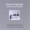 Русская Арктика:столетие в фотографиях