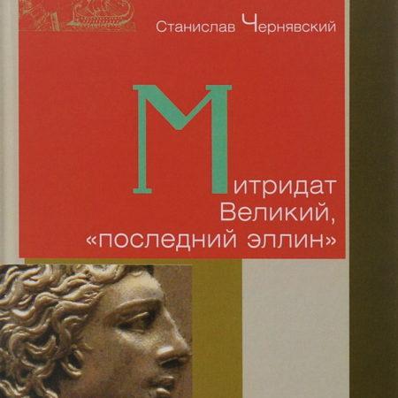 Митридат Великий