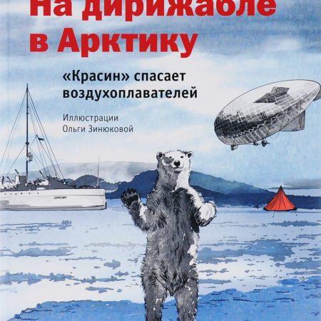 На дирижабле в Арктику.Красин спасает воздухоплавателей